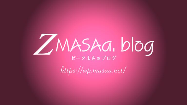 アイキャッチ画像 ZMASAa.blog