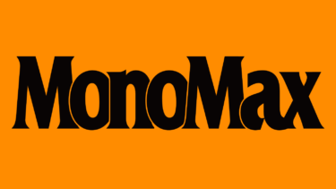 【モノマックス】MonoMax2019年4月号の付録について