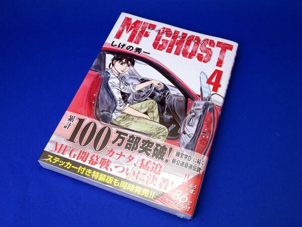 【エムエフゴースト】MF GHOST 4 購入しました!