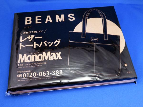 【モノマックス】MonoMax2019年1月号の付録について