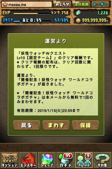 【パズドラ日記】開催記念!妖怪ウォッチ ワールドコラボガチャに挑戦!(2019年1月)