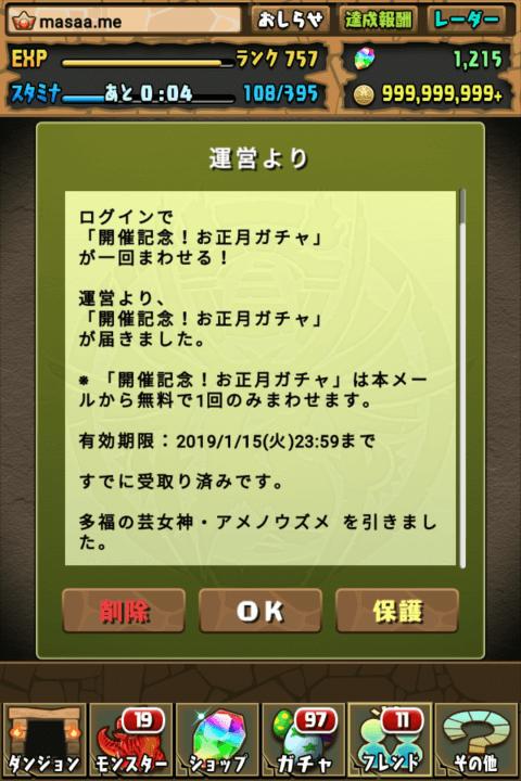 【パズドラ日記】開催記念!お正月ガチャに挑戦!(2019年)