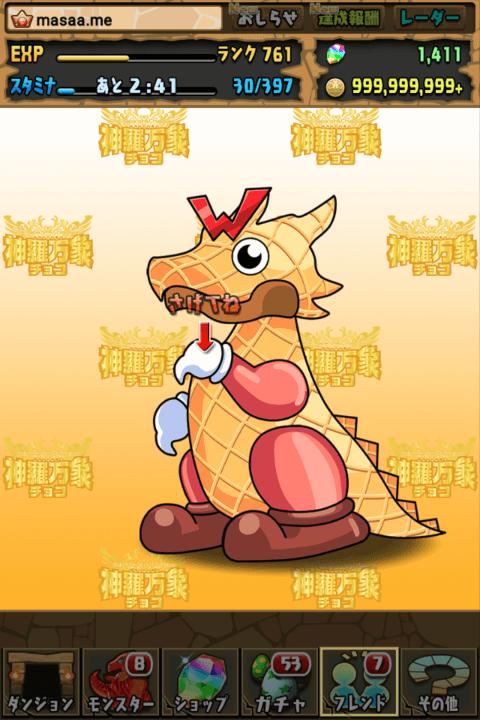 【パズドラ日記】開催記念!神羅万象チョココラボガチャに挑戦!(2019年1月)