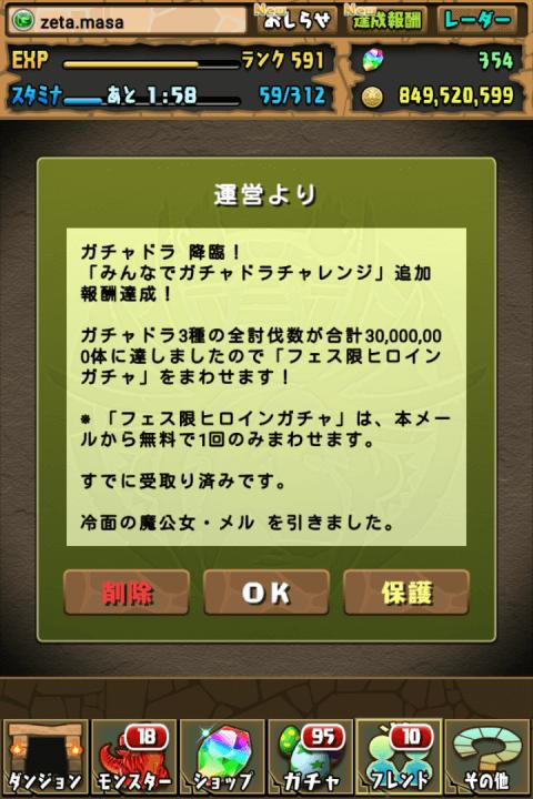 【パズドラ日記】フェス限ヒロインガチャに挑戦!(2019年1月)