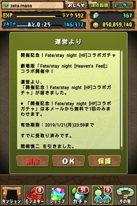 【パズドラ日記】開催記念!Fate/stay night [HF]コラボガチャに挑戦!(2019年1月)