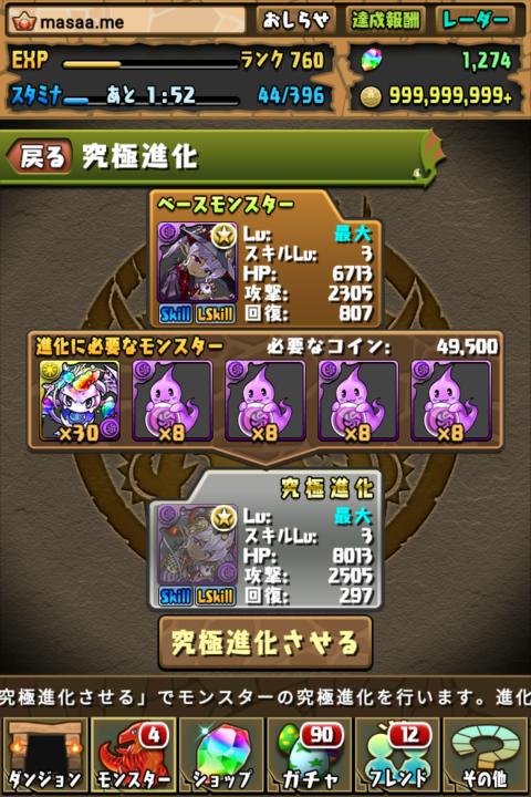 【パズドラ日記】幻命の大魔女・ヴェロアに究極進化!