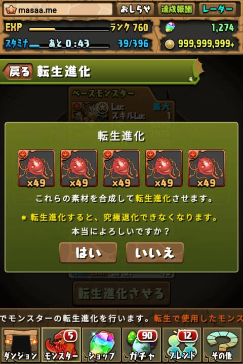 【パズドラ日記】転生真田幸村に転生進化!