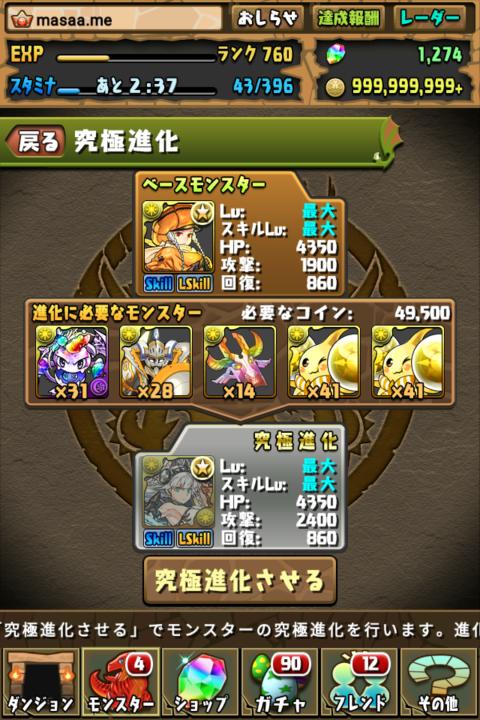【パズドラ日記】白鳥の戦姫神・ヴァルキリー -CIEL-に究極進化!