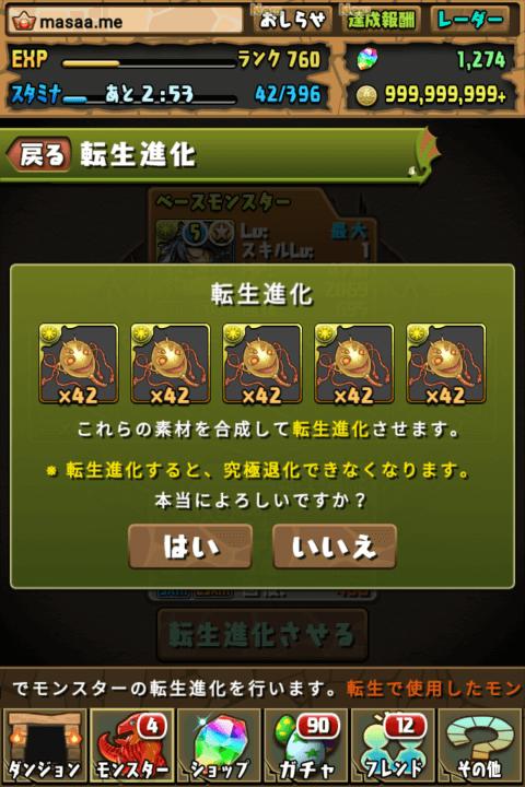 【パズドラ日記】転生前田慶次に転生進化!
