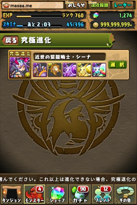 【パズドラ日記】近世の紫龍喚士・シーナに究極進化!