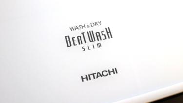 日立洗濯乾燥機 ビートウォッシュを購入する!