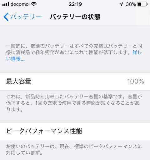 Appleにバッテリー交換を依頼したiPhone 6sが戻る!