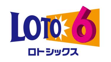 【ロト6】第1356回 5等1口に当選する!