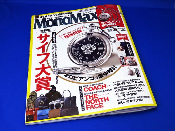 【モノマックス】MonoMax2019年3月号の付録について