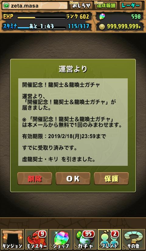 【パズドラ日記】開催記念!龍契士&龍喚士ガチャに挑戦!(2019年2月)
