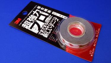超強力な両面テープ(3M VHB BR-12)を購入する!