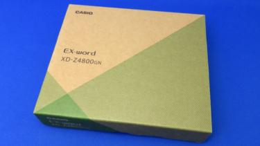 カシオ EX-word AZ-SR4700eduを購入せずに前モデルを購入する!