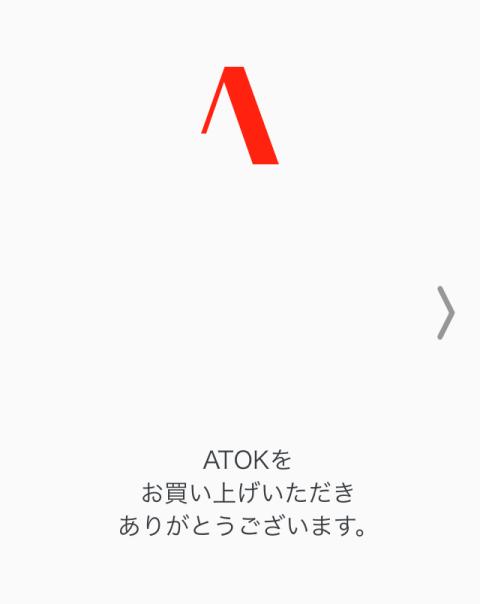 40%OFFセール中のジャストシステム iOS版ATOKを購入する!
