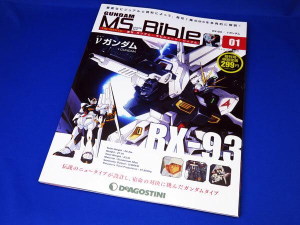 デアゴスティーニ ガンダム MS Bible 増刊号を購入する!