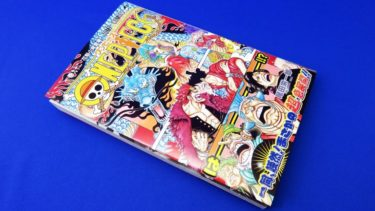 【ワンピース】ONE PIECE 巻九十二 購入しました!