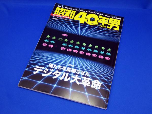 昭和40年男 2019年4月号 特集デジタル大革命を購入する!