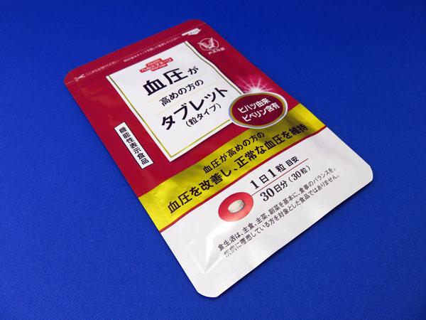血圧を下げるためのサプリメントを購入してみる!