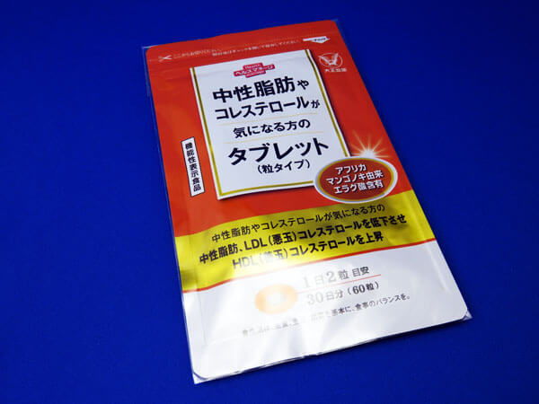 中性脂肪と悪玉コレステロールを減らすためのサプリメントを購入してみる!