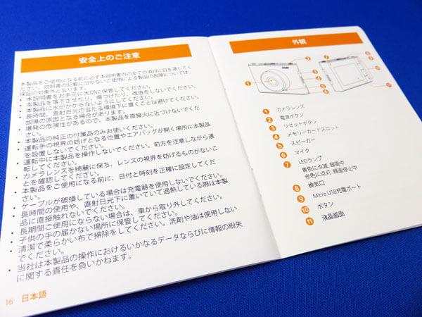 愛車トヨタノア80系のリア用格安ドライブレコーダーを購入する!