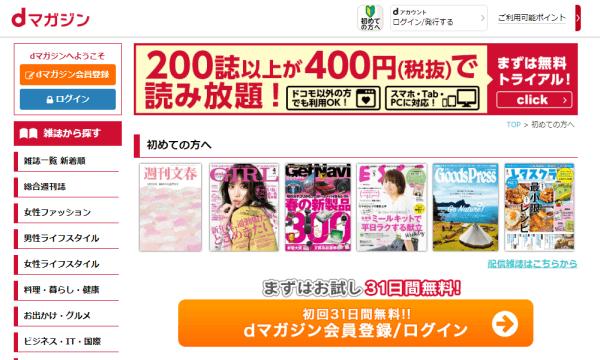 dマガジンと楽天マガジンを比較して雑誌読み放題サービスに契約する!