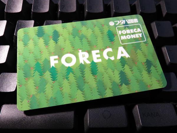 フタバ図書のフォレカカードのお得感について