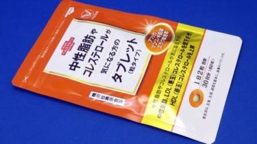 大正製薬 中性脂肪やコレステロールが気になる方のタブレット 3個目