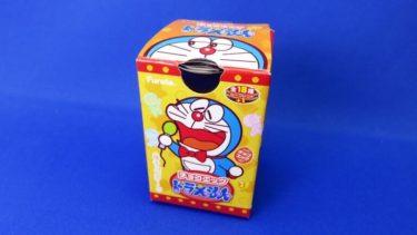 【チョコエッグ】ドラえもんシリーズ Part2 1個目!