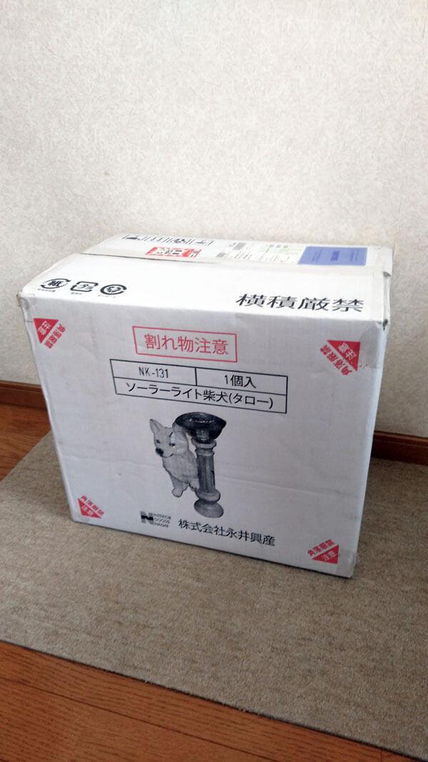プレゼント用に永井興産ソーラーライト付柴犬タローNK-131を購入する