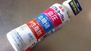 ヨーグルトメーカーで森永乳業のトリプルヨーグルトを作ってみる!