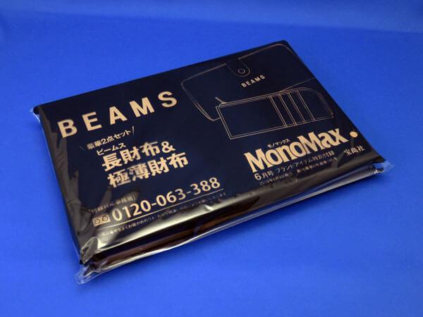 【モノマックス】MonoMax2019年6月号の付録について