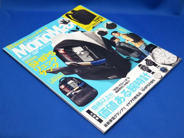 【モノマックス】MonoMax2019年7月号の付録レビュー