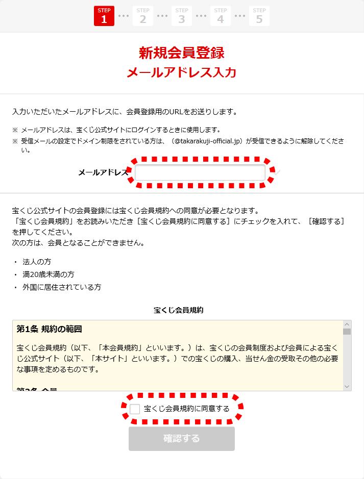 宝くじ ポイント カード