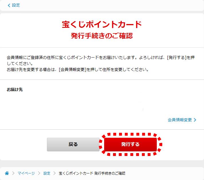 宝くじ マイページ
