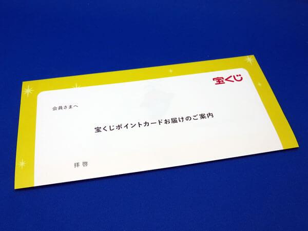 宝くじポイントカードを申し込む!