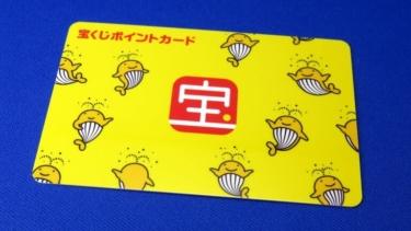宝くじポイントカードの申し込み方法