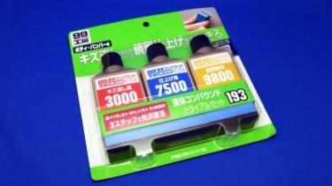 愛車トヨタノア80系のキズ消し用にソフト99液体コンパウンド購入