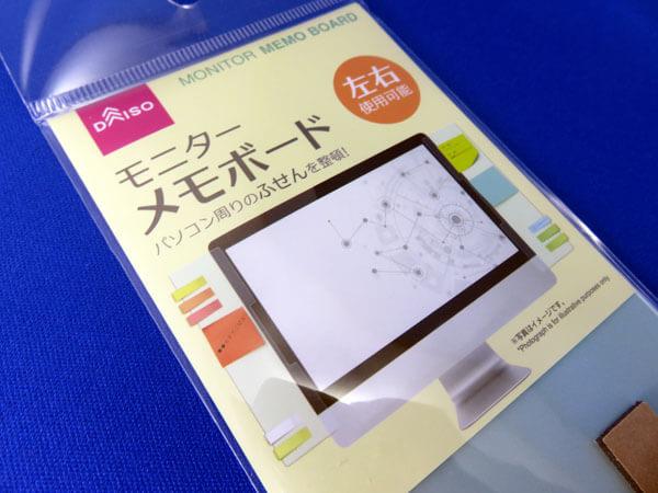 【ダイソー】モニターメモボードを購入する!