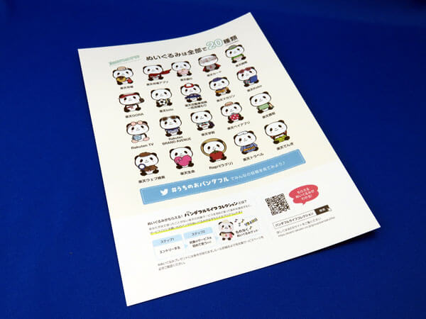 楽天からパンダフルライフ コレクションのパンダが届く!