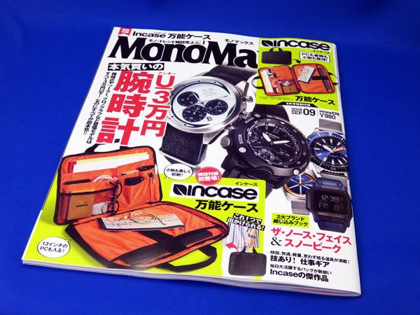 【モノマックス】MonoMax2019年9月号の付録レビュー