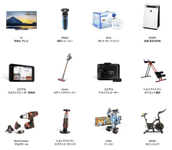Amazon.co.jp 増税前 最後のビックセール【タイムセール祭り】