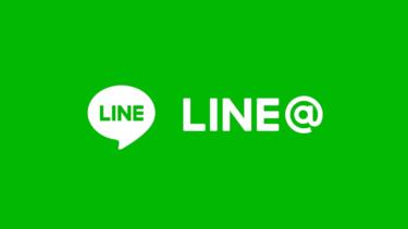 アイキャッチ画像 LINE
