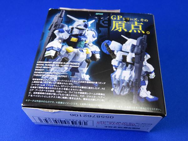 【ガンダムコンバージ】56個目はGUNDAM GP00[Blossom]!