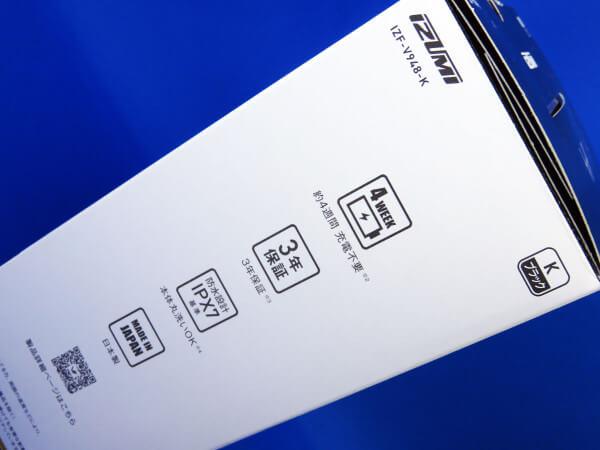 マクセルイズミ 往復式シェーバー IZF-V948-Kを購入する!