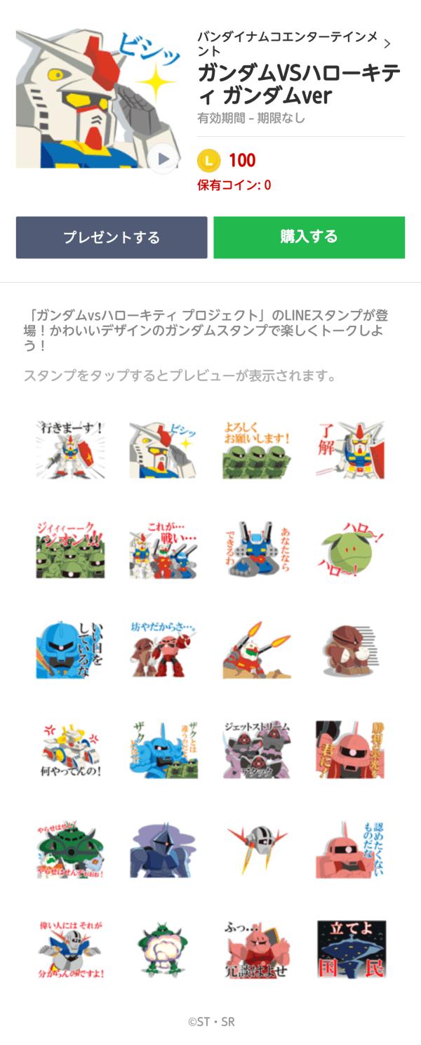 【LINEスタンプ】ガンダムVSハローキティ ガンダムver 購入!