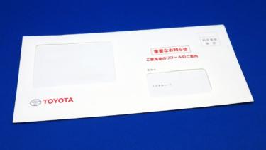 愛車トヨタノア80系に関するリコールの案内が届く!